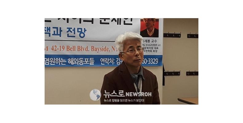 """""""트럼프정부 북미협정에 도움"""" 이재봉교수 뉴욕강연"""