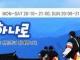 KBS 한민족 하나로 몽골 소식 제57탄(2020. 01. 10)