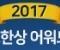 재외동포 대상 '장보고 한상 어워드' 헌정자 공모