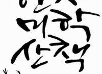 한시 미학 산책(漢詩美學散策)