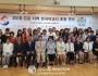 재외동포재단, CIS지역 한국어교사 초청연수