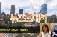 """""""북한 문제와 한미FTA 재협상이 핫이슈"""""""