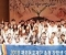 재외동포재단 초청장학생들, 한국 역사문화체험