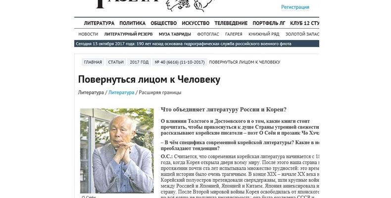 '한국 문학에 주목하는 러시아'