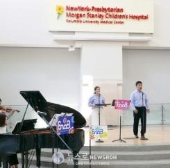 뉴욕어린이병동 위로음악회
