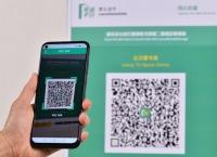 [홍콩] 기자의 눈- 새로운 앱 'LeaveHomeSafe', 점점 더 복잡해지는 삶, 그러나 필요하다