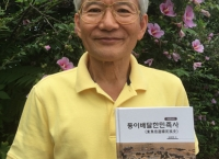 김태영박사 동이배달한민족사 개정증보판 발간