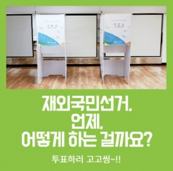 [카드뉴스] 재외국민선거, 언제 어떻게 하는 걸까요?