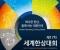 '하나된 한상, 함께 여는 대한민국' 제17차 한상대회 인천서