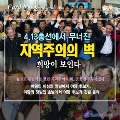 [카드뉴스] 한국정치, 지역주의 극복 희망 보인다