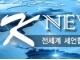 러시아 한국문화제 'K-FEST 2021'