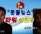 """""""문재인 대통령 북미대화 살려낸 천재적인 역할"""""""