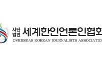 """세언협 """"일제 잔재 청산이 진정한 보복"""""""