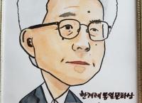 수상 선물 '찌그러진 얼굴 그림'