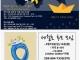세계속의 '세월호 4주기' 추모 기억행동