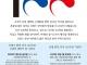 프랑스 한인 이주 100주년 기념비 제막식 & 기념식