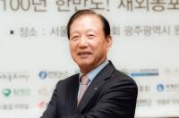 [웹진] Global Korean '세계한인' 제4호