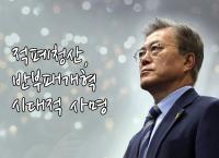 국민의 나라, 정의로운 대한민국