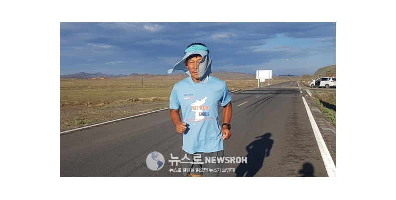 강명구 유라시아마라톤 1만km돌파