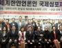제7회 2017 세계한인언론인 국제 심포지엄 서울에서 개막
