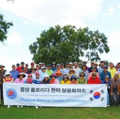 중앙플로리다한미상공회의소 골프대회