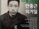 """소이현-박하선 """"10월 26일 안중근 의거일 잊지마세요"""""""